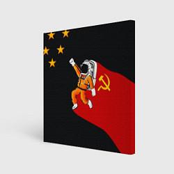 Холст квадратный Советский Гагарин цвета 3D — фото 1