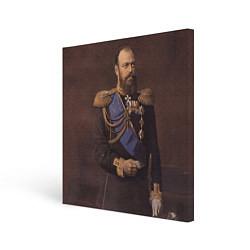 Холст квадратный Александр III Миротворец цвета 3D — фото 1