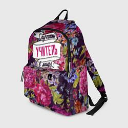 Рюкзак Лучший учитель в Мире цвета 3D — фото 1
