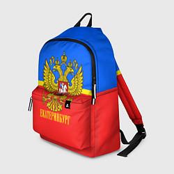 Рюкзак Екатеринбург: Россия цвета 3D — фото 1