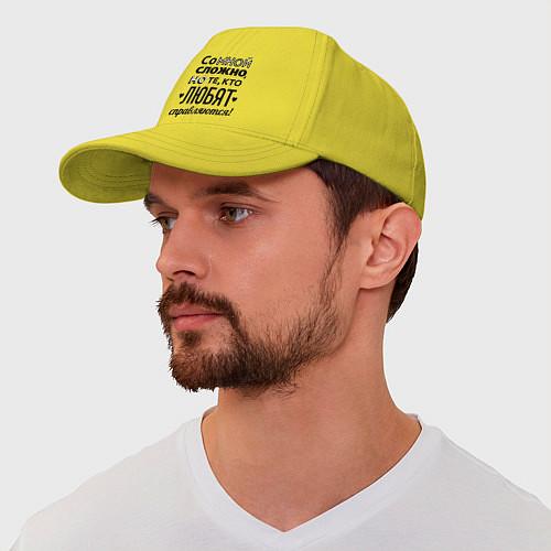Бейсболка Со мной сложно / Желтый – фото 1