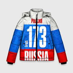 Куртка зимняя для мальчика Russia: from 173 цвета 3D-черный — фото 1