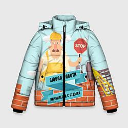 Куртка зимняя для мальчика Строитель 11 цвета 3D-черный — фото 1