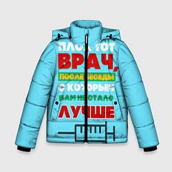 Куртка зимняя для мальчика Врач цвета 3D-черный — фото 1