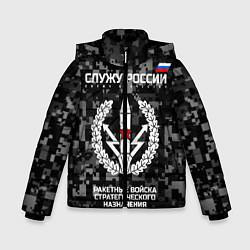 Куртка зимняя для мальчика Служу России: РВСН цвета 3D-черный — фото 1