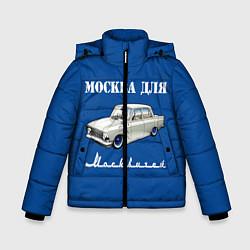 Детская зимняя куртка для мальчика с принтом Москва для москвичей, цвет: 3D-черный, артикул: 10121019806063 — фото 1