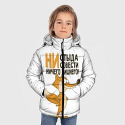 Куртка зимняя для мальчика Ни стыда ни совести - фото 2