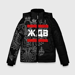 Куртка зимняя для мальчика ЖДВ: герб РФ цвета 3D-черный — фото 1