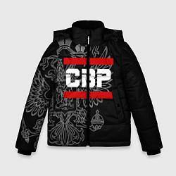 Куртка зимняя для мальчика СВР: герб РФ цвета 3D-черный — фото 1