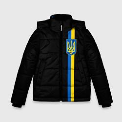 Детская зимняя куртка для мальчика с принтом Украина, цвет: 3D-черный, артикул: 10148452306063 — фото 1