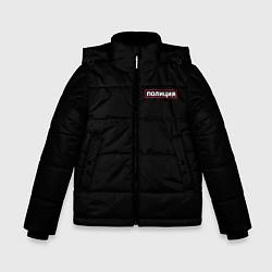 Куртка зимняя для мальчика ПОЛИЦИЯ НА СПИНЕ цвета 3D-черный — фото 1