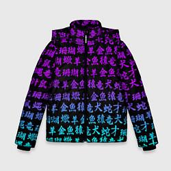 Куртка зимняя для мальчика НЕОНОВЫЕ ИЕРОГЛИФЫ цвета 3D-черный — фото 1