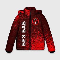 Куртка зимняя для мальчика БЕЗ БАБ цвета 3D-черный — фото 1