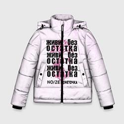 Куртка зимняя для мальчика Живи без остатка цвета 3D-черный — фото 1