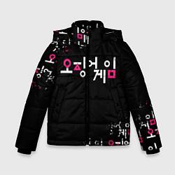 Куртка зимняя для мальчика Игра в кальмара: Логотип цвета 3D-черный — фото 1