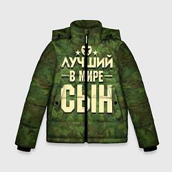Куртка зимняя для мальчика Лучший в мире сын цвета 3D-черный — фото 1