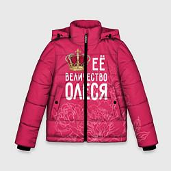 Куртка зимняя для мальчика Её величество Олеся цвета 3D-черный — фото 1