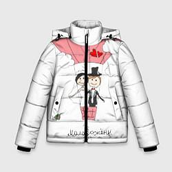 Куртка зимняя для мальчика Молодожены на шаре цвета 3D-черный — фото 1