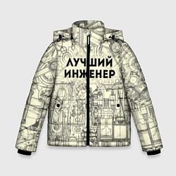 Детская зимняя куртка для мальчика с принтом Лучший инженер, цвет: 3D-черный, артикул: 10085587106063 — фото 1