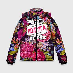 Куртка зимняя для мальчика Подруге цвета 3D-черный — фото 1