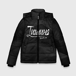 Детская зимняя куртка для мальчика с принтом Тишина, цвет: 3D-черный, артикул: 10088916206063 — фото 1