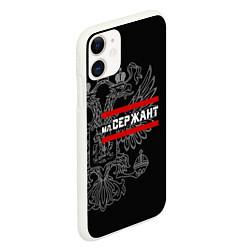 Чехол iPhone 11 матовый Младший Сержант: герб РФ цвета 3D-белый — фото 2
