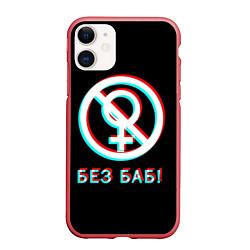 Чехол iPhone 11 матовый БЕЗ БАБ GLITCH цвета 3D-красный — фото 1