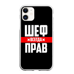 Чехол iPhone 11 матовый Шеф всегда прав цвета 3D-белый — фото 1
