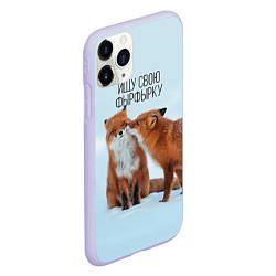 Чехол iPhone 11 Pro матовый Ищу фырфырку цвета 3D-светло-сиреневый — фото 2