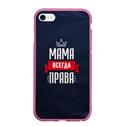 Чехол iPhone 6/6S Plus матовый Мама всегда права цвета 3D-малиновый — фото 1