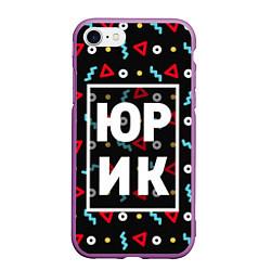 Чехол iPhone 7/8 матовый Юрик цвета 3D-фиолетовый — фото 1