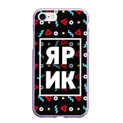 Чехол iPhone 7/8 матовый Ярик цвета 3D-светло-сиреневый — фото 1