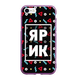 Чехол iPhone 7/8 матовый Ярик цвета 3D-фиолетовый — фото 1