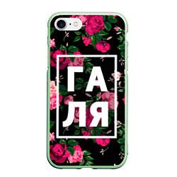 Чехол iPhone 7/8 матовый Галя