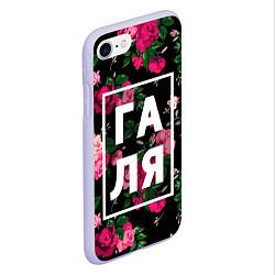Чехол iPhone 7/8 матовый Галя цвета 3D-светло-сиреневый — фото 2