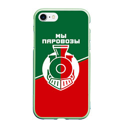 Чехол iPhone 7/8 матовый Мы паровозы цвета 3D-салатовый — фото 1
