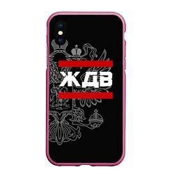 Чехол iPhone XS Max матовый ЖДВ: герб РФ цвета 3D-малиновый — фото 1