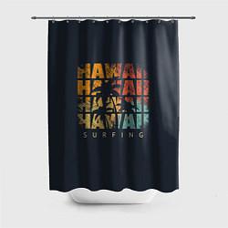 Шторка для душа Hawaii Surfing цвета 3D-принт — фото 1