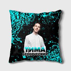 Подушка квадратная Тима Белорусских цвета 3D-принт — фото 1