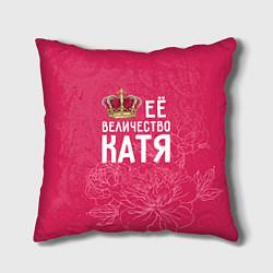 Подушка квадратная Её величество Катя цвета 3D-принт — фото 1