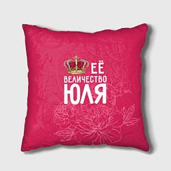 Подушка квадратная Её величество Юля цвета 3D — фото 1