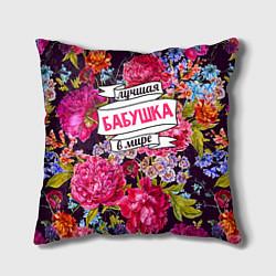 Подушка квадратная Бабушке цвета 3D — фото 1