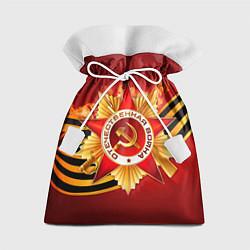 Мешок для подарков День победы 4 цвета 3D — фото 1