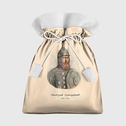Мешок для подарков Дмитрий Пожарский 1578-1642 цвета 3D — фото 1