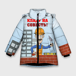Куртка зимняя для девочки Строитель 6 цвета 3D-черный — фото 1
