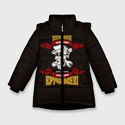 Детская зимняя куртка для девочки с принтом Инженеры - круче всех!, цвет: 3D-черный, артикул: 10113751706065 — фото 1