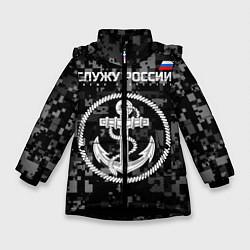 Куртка зимняя для девочки Служу России: ВМФ цвета 3D-черный — фото 1