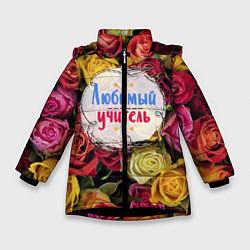 Куртка зимняя для девочки Любимый учитель цвета 3D-черный — фото 1