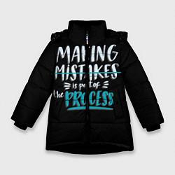 Куртка зимняя для девочки Ошибки - часть прогресса - фото 1