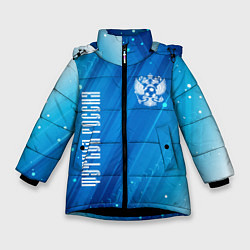 Куртка зимняя для девочки ФУТБОЛ РОССИЯ Russia цвета 3D-черный — фото 1
